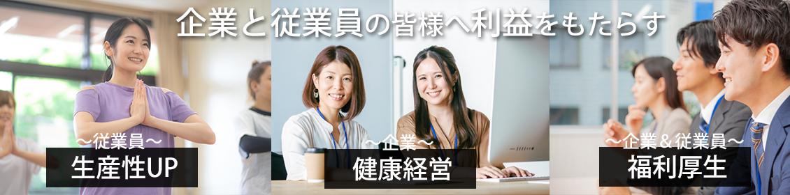 東京・神奈川・埼玉の企業・法人でオフィス出張パーソナルトレーニング